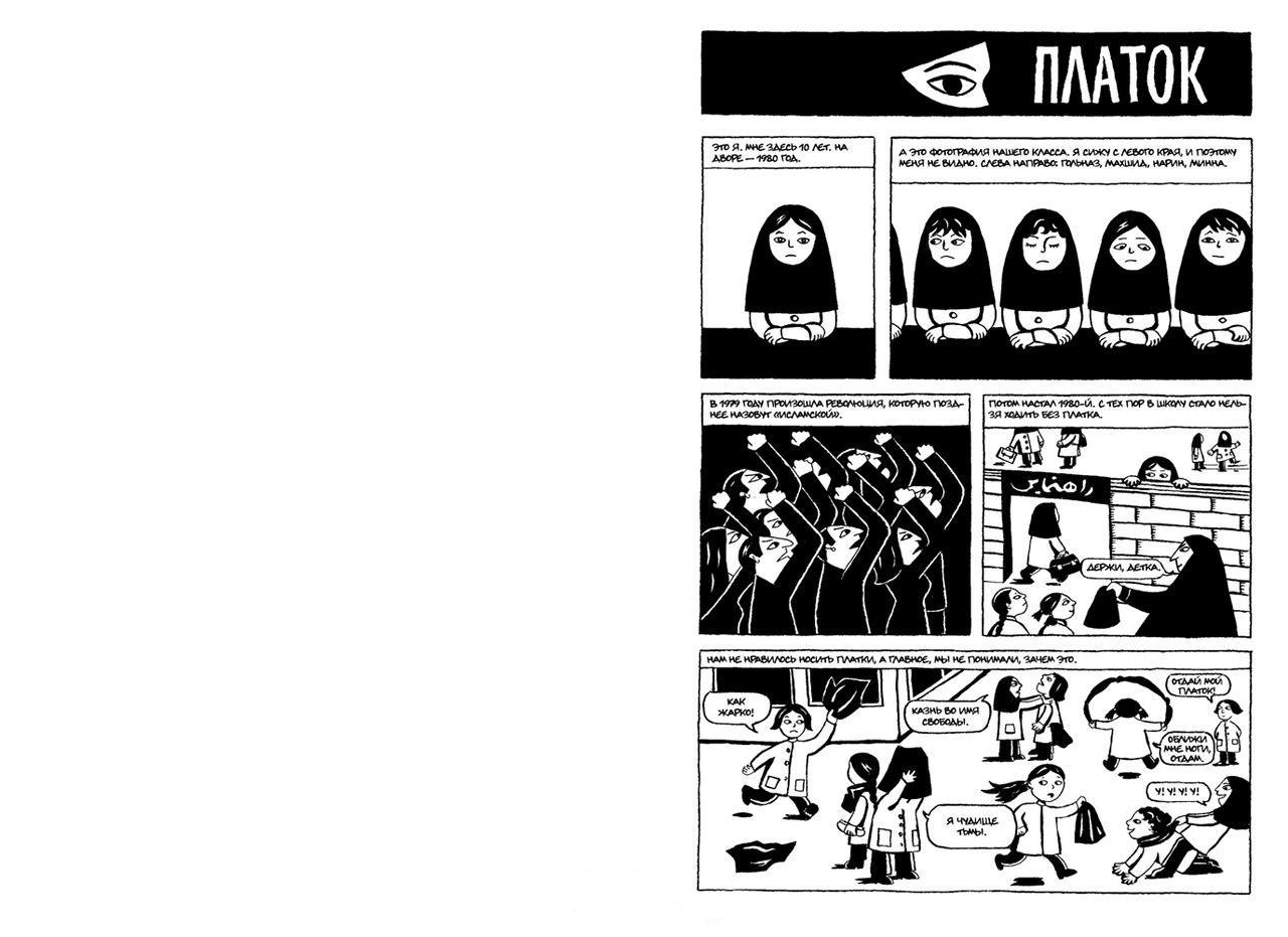 persepolis majane satrapi stereotypes An interview with majane satrapi about her he has been fascinated by the art of i am dealing with expressions that intertwine traditions and stereotypes with.